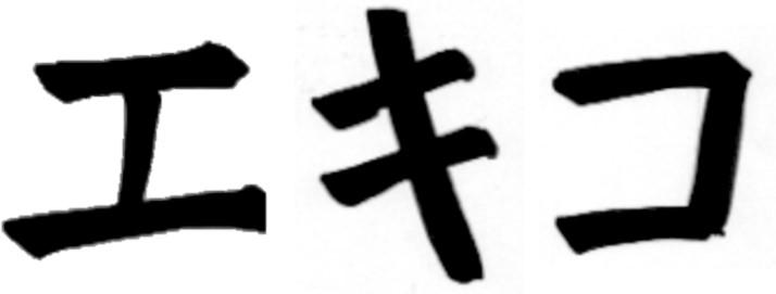 KatakanaBold